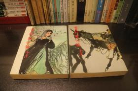 金庸明河社老版 《书剑恩仇录》  全两册  (含活页书衣   1984年第6版统一版次)