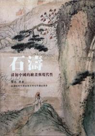 石涛 清初中国的绘画与现代性