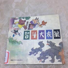 智斗大灰狼(24本彩色连环画)