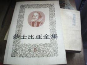 莎士比亚全集  1.2.3.5.6.11【6本合售,6本都是1988年一版二印】压膜本