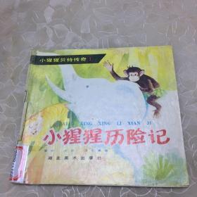 小猩猩贝特传奇 (1) 小猩猩历险记