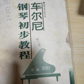 车尔尼钢琴初步教程:钢琴家之旅丛书