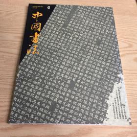 中国书法 2008年6月刊总第182期