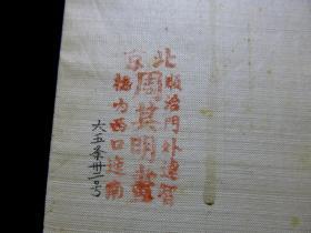 清末白绢 设色绘本《册封使行列图》