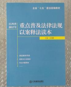 江西省2017年重点普及法律法规以案释法读本