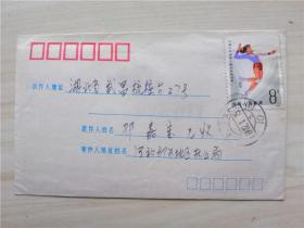 实寄封: 中国女排获第三届世界杯冠军 邮票