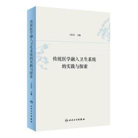 传统医学融入卫生系统的实践与探索 王长青 人民卫生出版社 9