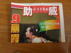 北京青年报奥运助威特刊(2008年8月9日)