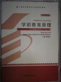 学前教育原理(2014年版)含学前教育原理自学考试大纲 课程代码00398 自学考试教材