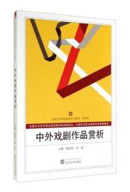 中外戏剧作品赏析/全国艺术职业教育系列教材·高职卷