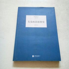 民国大师文库(第一辑):先秦政治思想史