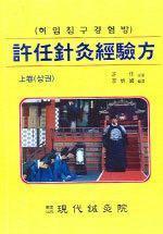韩国韩文原版《许任针灸经验方(全二册)》(在韩)