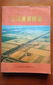 江汉油田图志