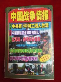 中国战争情报