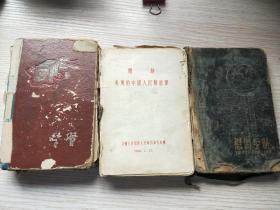 三本老笔记本