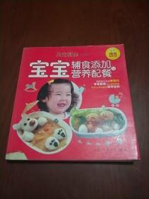 宝宝辅食添加与营养西餐