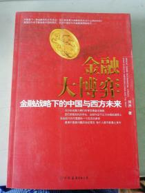 金融大博弈 金融战略下的中国与西方未来 刘洪著