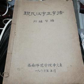 现代汉字正字法
