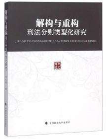 解构与重构:刑法分则类型化研究