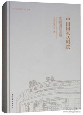 中国国家话剧院-剧目海报图册