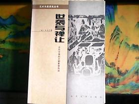 世袭与禅让:古代中国的王朝更替传说   干净