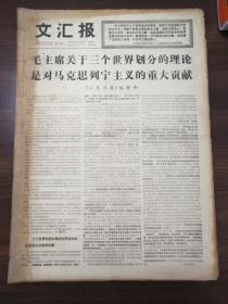 (原版老报纸品相如图)文汇报  1977年11月1日——11月30日  合售