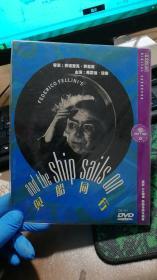与船同行【DVD】