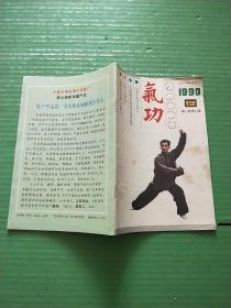 气功(1990年第12期)自然旧