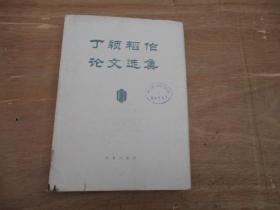 丁颖稻作论文选集