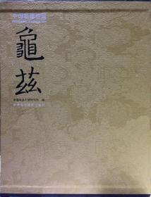 中国新疆壁画 龟兹