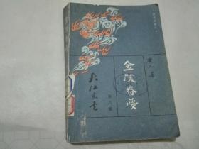 金陵春梦 第八集 北京出版社 1983年一版一印