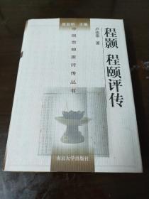 中国思想家评传丛书:程颢 程颐评传
