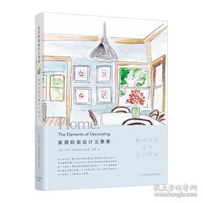 家居软装设计五要素:教你完美装饰自己的家