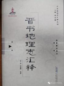 晋书地理志汇释:正史地理志汇释丛刊