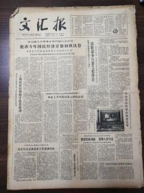 (原版老报纸品相如图)文汇报  1980年8月1日——8月31日  合售