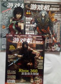 游戏机实用技术2005年第8.22.24期(3本合售)