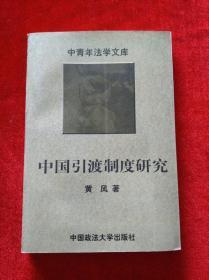 中国引渡制度研究