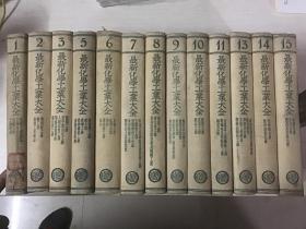 最新化学工业大全 (1-15册)缺4.12