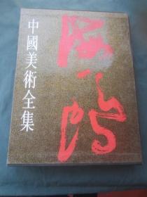 中国美术全集 书法篆刻编 5 明代书法