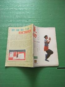 气功(1990年第11期)自然旧