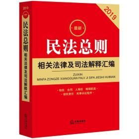 2019 最新民法总则 相关法律及司法解释汇编 法律出版社