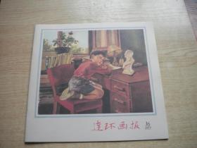 《连环画报》1957.16期,20开,人美2011.9出版,Q508号,影印本期刊