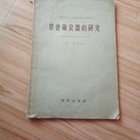 景德鎭瓷器的研究
