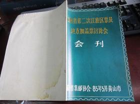 1985安徽省第二次江淮区票及地方加盖票讨论会会刊