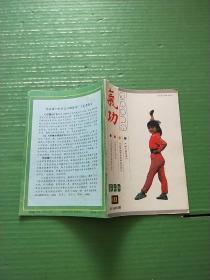 气功(1990年第10期)自然旧