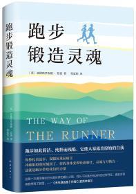 跑步锻造灵魂:a journey into the obsessive world of japanese running