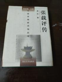 中国思想家评传丛书:张载评传