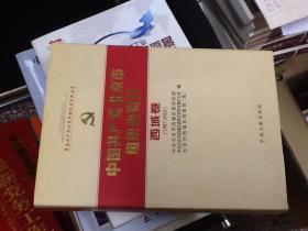中国共产党北京市组织史资料西城卷(1987=2010)