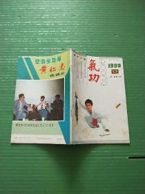 气功(1990年第9期)自然旧