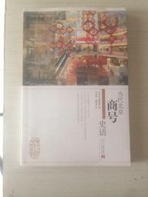 当代北京商号史话